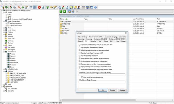 SystemTools Hyena 14.0.3 Keygen + License Crack [Latest] 2021